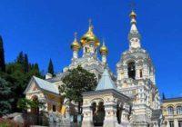 Собор Александра Невского главный храм ЮБК