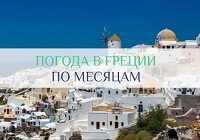 Какая погода и температура воды в Греции по месяцам?
