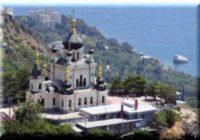 Форосская церковь — один из главных православных храмов Крыма