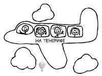 Сколько лететь до Тенерифе: время в пути и варианты перелета