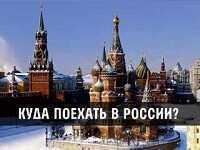 Выбираем правильный курорт — куда поехать зимой в России?
