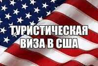 Как оформить и получить туристическую визу в США
